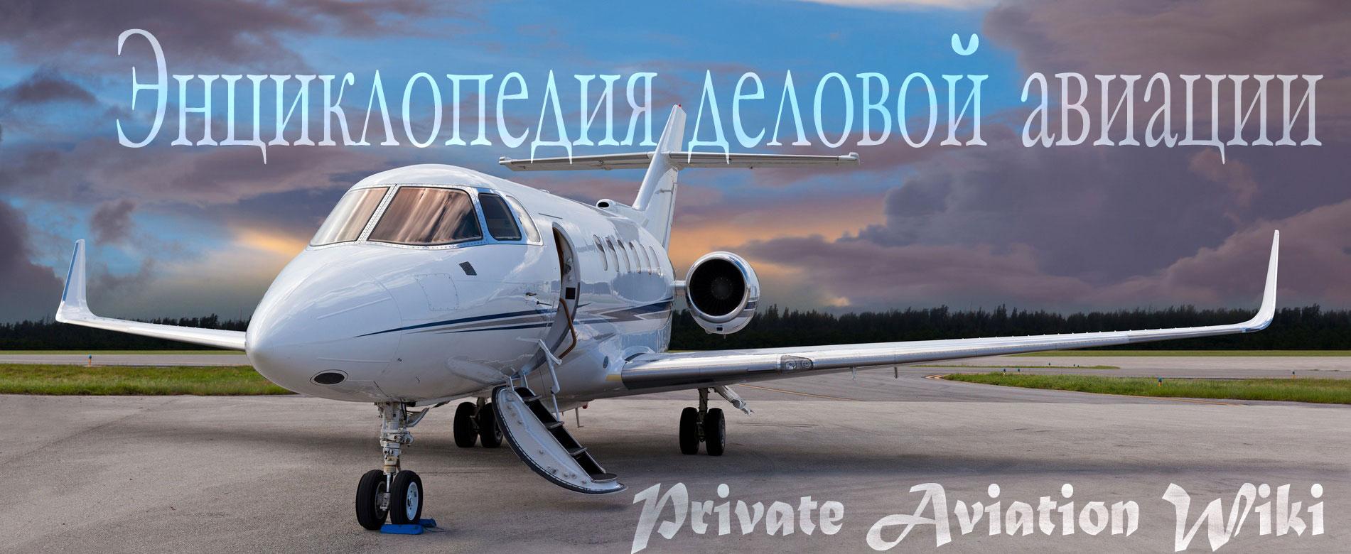 Энциклопедия деловой авиации